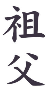 Japanese Word for Grandfather