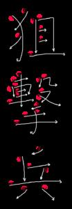 Kanji Stroke Order for 狙撃兵