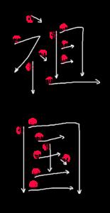 Kanji Stroke Order for 祖国