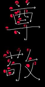 Kanji Stroke Order for 尊敬