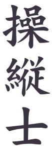 Japanese Word for Pilot