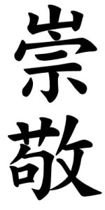 Japanese Word for Reverence