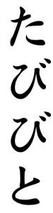 Japanese Word for Traveler