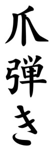 Japanese Word for Black Sheep