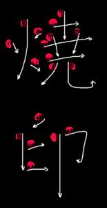 Kanji Stroke Order for 焼印