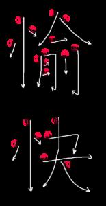 Kanji Stroke order for 愉快