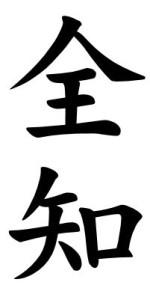 Japanese Word for Omniscience