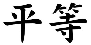 Japanese Word for Equality