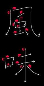 Stroke order for 風味