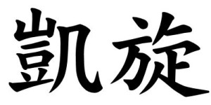 Japanese Word for Triumph