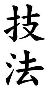 Japanese Word for Technique