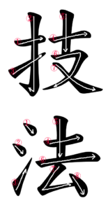 Stroke Order for 技法