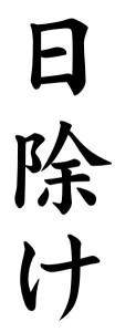Japanese Word for Blind