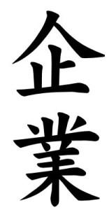 Japanese Word for Enterprise