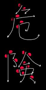 Stroke order for 危険