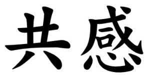 Japanese Word for Empathy