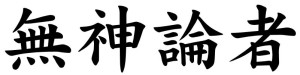 Japanese Word for Atheist