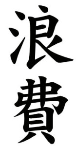 Japanese Word for Waste