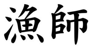 Japanese Word for Fisherman