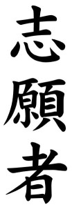 Japanese Word for Volunteer