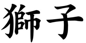 Japanese Word for Lion