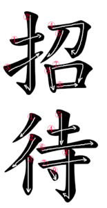 Stroke Order for 招待