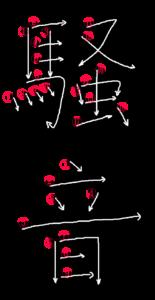 Stroke Order for 騒音