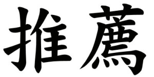 Japanese Word For Recommendation