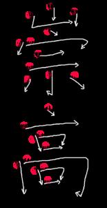 Stroke Order for 崇高