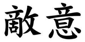 Japanese Word for Animosity