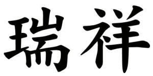 Japanese Word for Good Omen