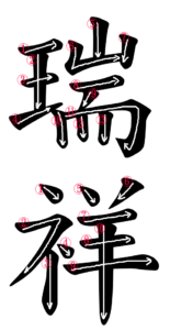 Stroke Order for 瑞祥