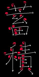 Stroke Order for 蓄積