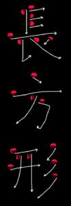 Stroke Order for 長方形