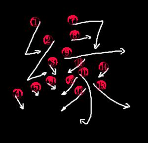 Stroke Order for 縁