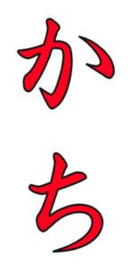 Japanese Word for Merit