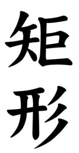 Japanese Word for Rectangle