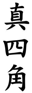 Japanese Word for Square