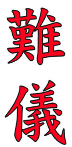 Japanese Word for Hardship