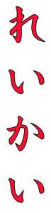 Japanese Word for Spiritual World
