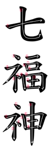 Stroke Order for 七福神