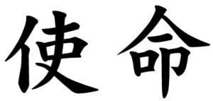 Japanese Word for Mission
