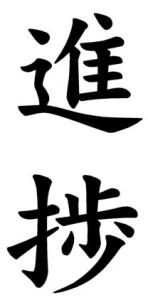 Japanese Word for Progress