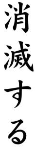 Japanese Word for Vanish