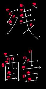 Stroke Order for 残酷