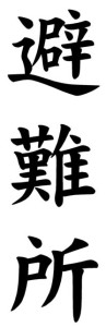 Japanese Word for Refuge