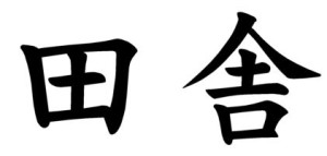 Japanese Word for Rural
