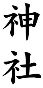 Japanese Word for Shrine