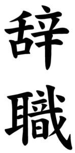 Japanese Word for Resignation