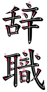 Stroke Order for 辞職
